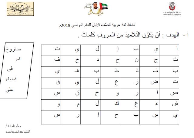 ورقة عمل نشاط لغة عربية للصف الاول الفصل الدراسي الاول 2018-2019م