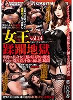 DJJJ-014 女王蹂躙地獄 vol.1