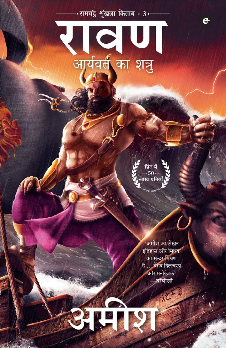 ravana-book-by-amish-tripathi