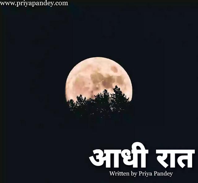 आधी रात Aadhi Raat Hindi Thoughts By Priya Pandey