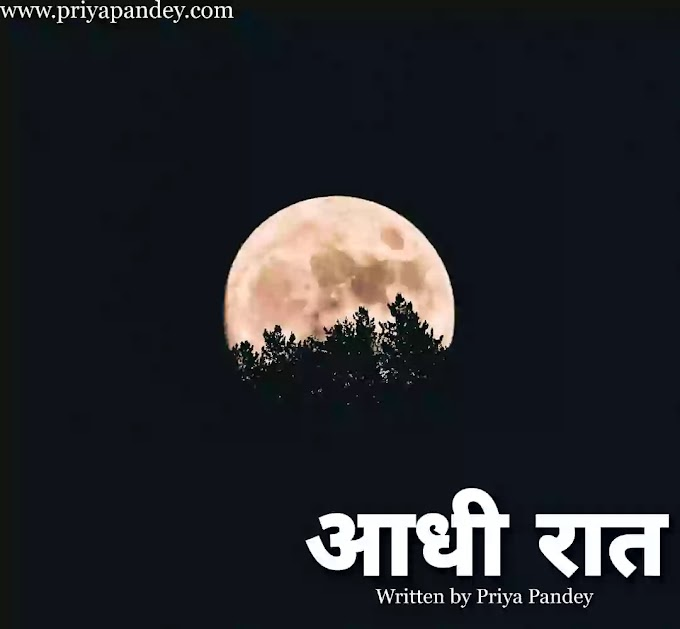आधी रात | Aadhi Raat Hindi Thoughts By Priya Pandey