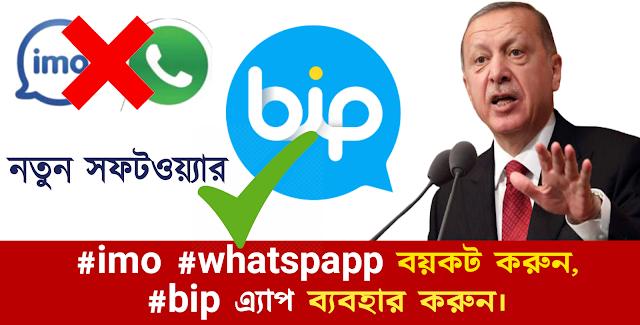 ইমু-হোয়াটস অ্যাপ বর্জন করে বিপ (BiP) অ্যাপ ব্যবহার করুন, নিজেকে সুরক্ষিত রাখুন | How to use bip app | Bip App - 2021 | How to create Bip account
