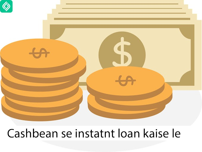Cashbean Se Loan Kaise Le In Hindi