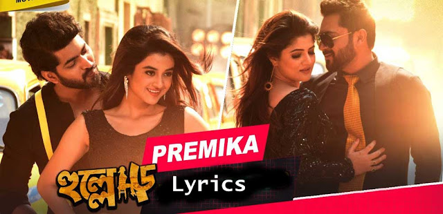 Premika Lyrics | Hullor in bengali