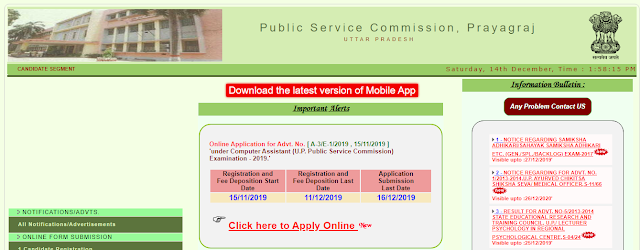 UPPSC BEO Recruitment 2019 Online Form