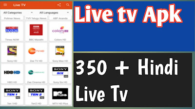 Best free live TV apk latest version - AB Tech Corner