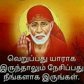 Shirdi sai baba images with quotes in Tamil