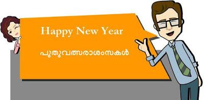 new year wishes in Malayalam language
