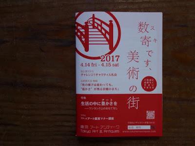 東京アートアンティーク2017版冊子