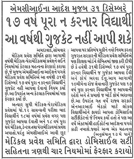 GUJCET Exam Related News