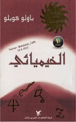 تحميل رواية الخيميائي بصيغة pdf مجانا