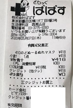 どらっぐぱぱす 西馬込店 2020/5/7 マスク購入のレシート