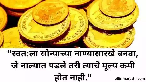 Marathi Motivational suvichar