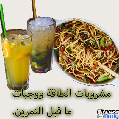 كل ما نأكله ونشربه قبل التمرين يهدف إلى الحصول على طاقة كافية لأداء التمرين م