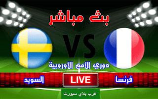 مشاهدة مباراة السويد وفرنسا اليوم دوري الامم الاوروبيه