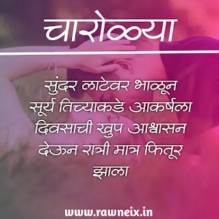 Charoli In Marathi On Love