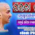 [PDF] Odia Jajnopabit Abhimantran (Paita Mantra) [Yajurvedi] With Describe PDF Download (eBook)