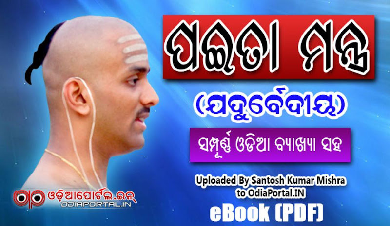 Free eBook: Odia Jajnopabit Abhimantran (Paita Mantra) [Yajurvedi] or Aparajita Mantra With Describe PDF Download