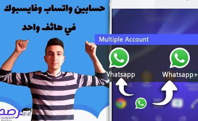 تطبيق parallel space الرائع لعمل حسابين من تطبيقات التواصل الإجتماعي في هاثف واحد