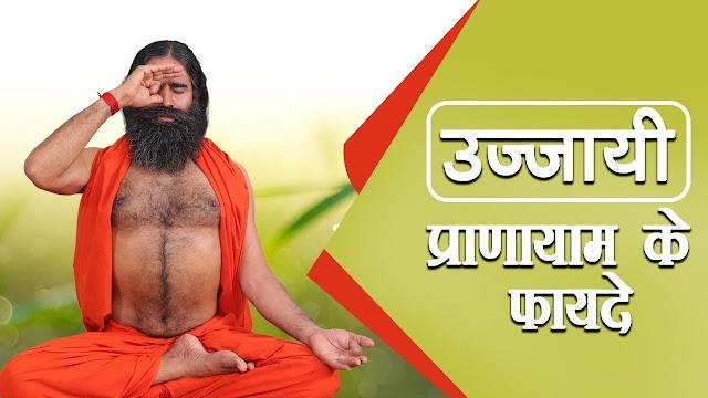 Benefits Of Ujjayi Pranayama
