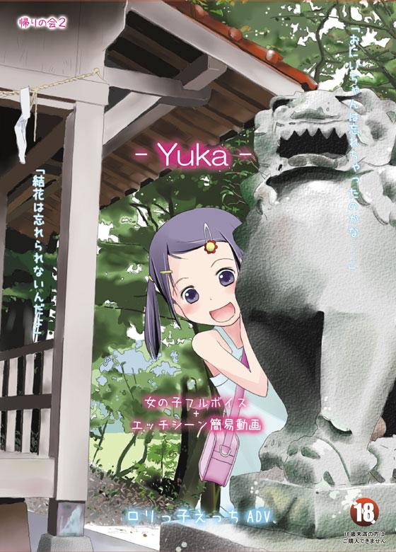 [2009~2019][Kaerinokai2] Yuka [18+]