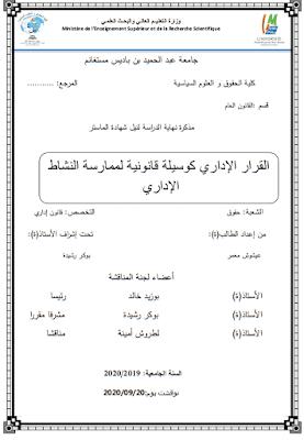مذكرة ماستر: القرار الإداري كوسيلة قانونية لممارسة النشاط الإداري PDF