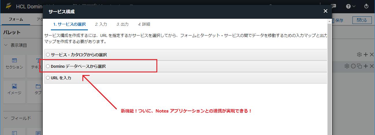 サービスに「Dominoデータベースが追加」