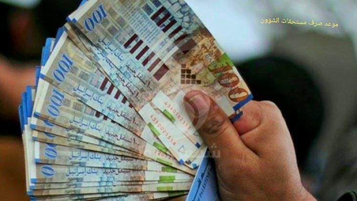 الشؤون الاجتماعية رام الله وزارة المالية