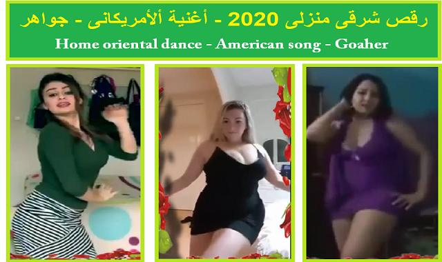 رقص شرقى منزلى- اغنية الامريكانى- جواهر