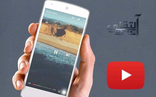يوتيوب تدعم خاصية مشاهدة فيديوهات عموديا على الهاتف بشكل واضح