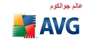 تحميل أفضل برنامج مكافح للفيروسات 2020 AVG Antivirus Free