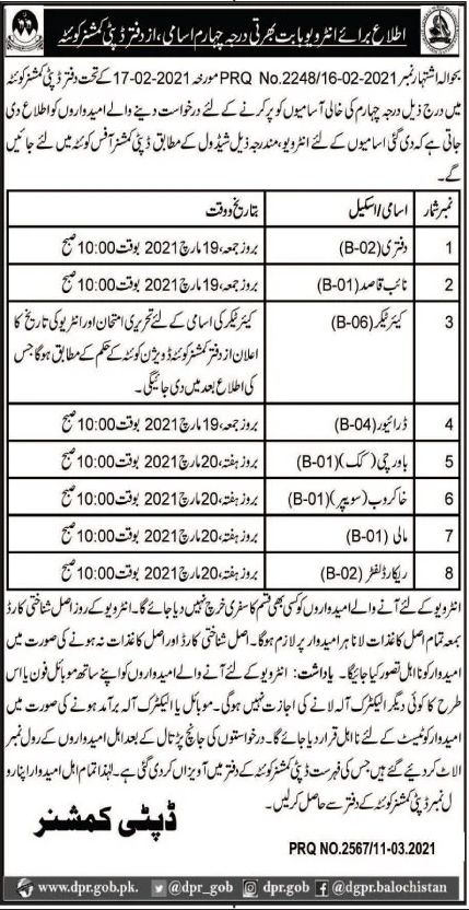 government,deputy commissioner quetta,daftari, naib qasid, caretaker, driver, cook, sweeper, mali, record lifter,latest jobs,last date,requirements,application form,how to apply, jobs 2021,