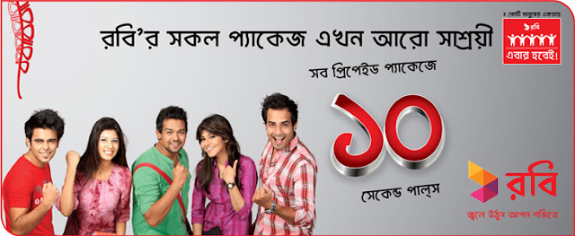 Robi Prepaid Packages,Robi Prepaid Packages 10 sec pulse All ,Robi prepaid call rates,