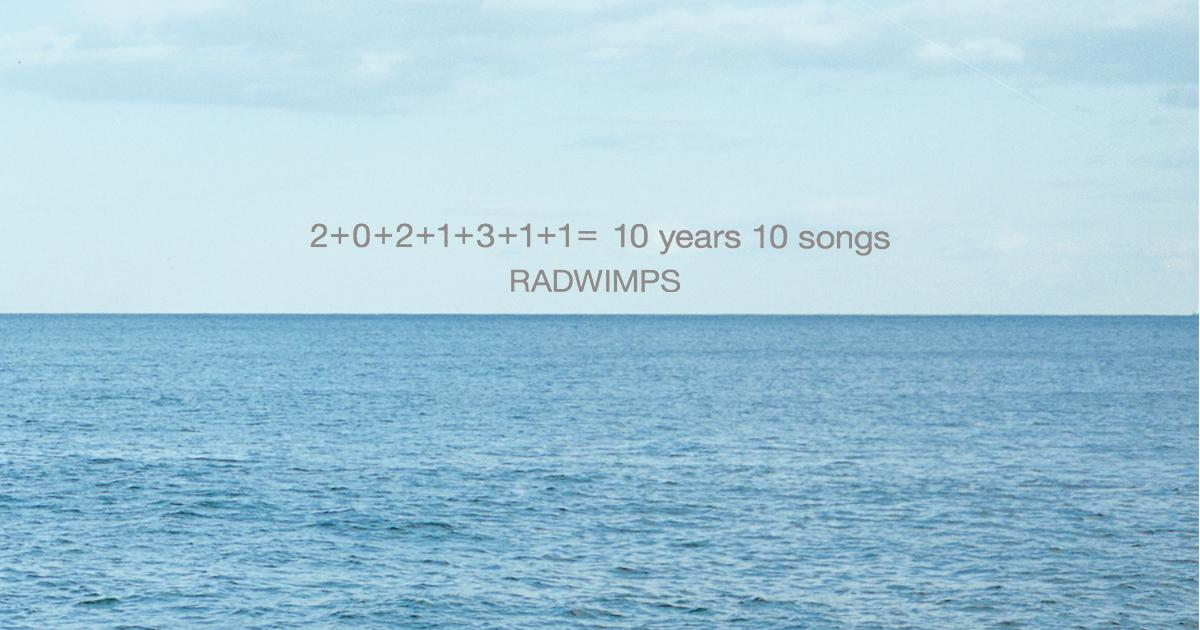 RADWIMPS - 2+0+2+1+3+1+1= 10 years 10 songs [2021.03.11+MP3+RAR]