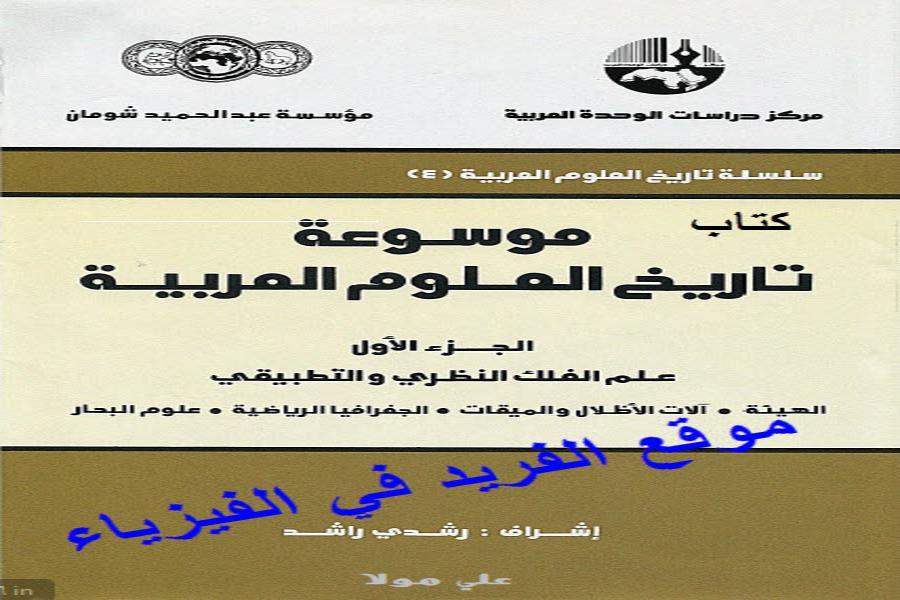 تحميل مجاني كتب مركز دراسات الوحدة العربية