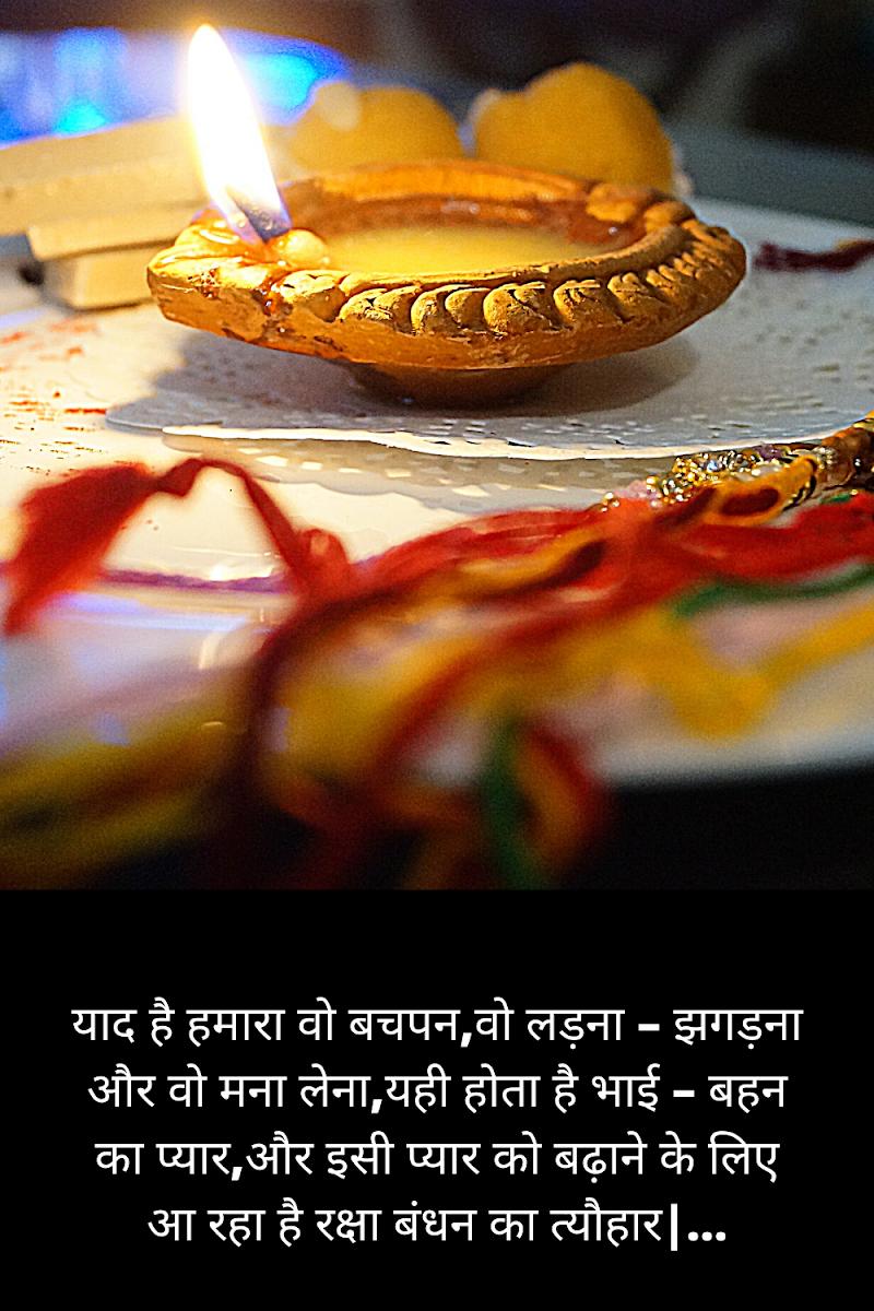Rakhi Wishes