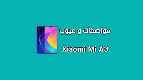 سعر و مواصفات هاتف Xiaomi Mi A3 - مميزات و عيوب هاتف شاومي مي اي 3