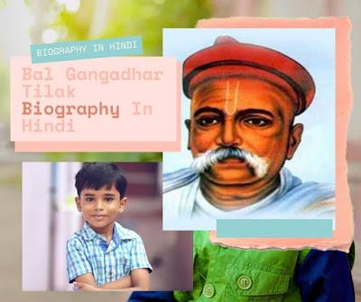 Lokmanya Bal Gangadhar Tilak Biography In Hindi  लोकमान्य बाल गंगाधर तिलक की जीवनी