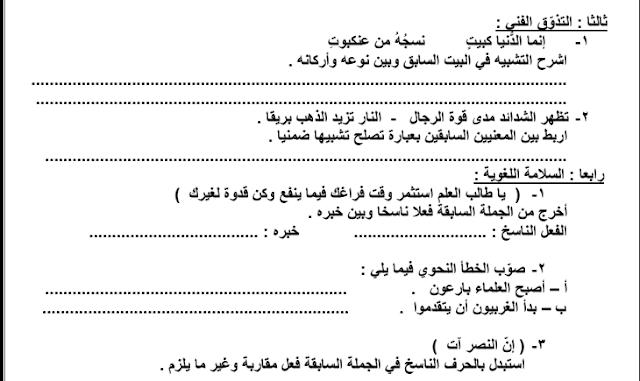 نماذج اختبار قصير للفترة الأولى لغة عربية للصف العاشر