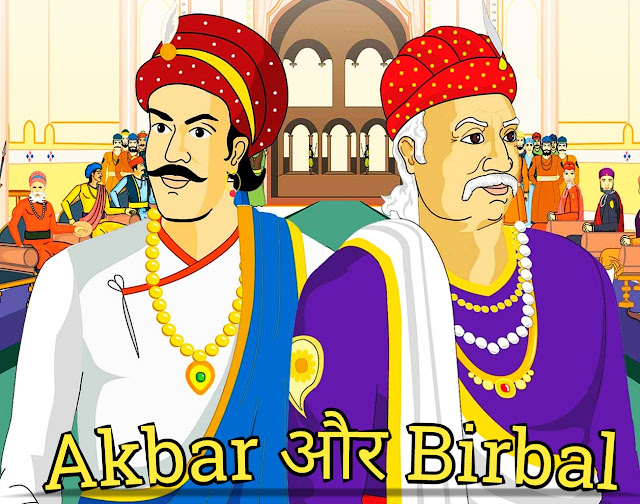 Akbar Birbal kahani in Hindi
