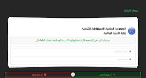 شروط التسجيل في موقع اولياء التلاميذ tharwa