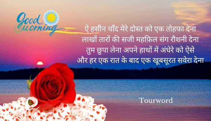 Good-Morning-hindi-Quotes-For-Whatsapp  Beautiful-Good-Morning-Quotes-with-Image-Download