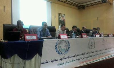 تقرير لأشغال الندوة الدولية التي احتضنتها كلية الحقوق بمكناس حول هيئة التعليم في التشريع المغربي