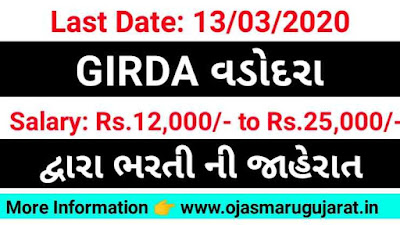 GIRDA Vadodara Recruitment 2020, Job in Vadodara, Ojas Maru Gujarat,