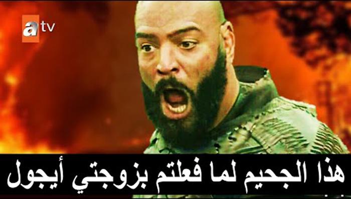 اعلان الموسم الثالث مسلسل المؤسس عثمان الحلقة 65 انتقام جيركوتاي لموت أيجول