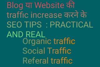 ब्लॉग की traffic बढ़ाने के तरीके