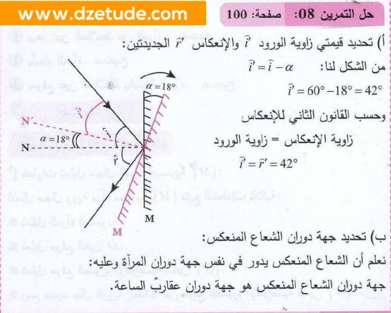 حل تمرين 8 صفحة 100 فيزياء السنة رابعة متوسط - الجيل الثاني