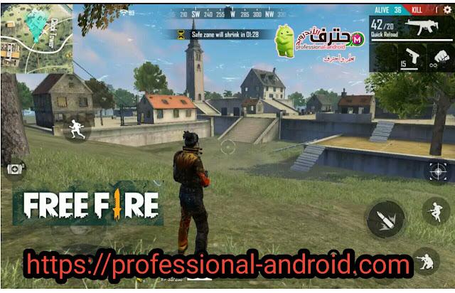 تحميل لعبة فري فاير Free Fire آخر إصدار للأندرويد.
