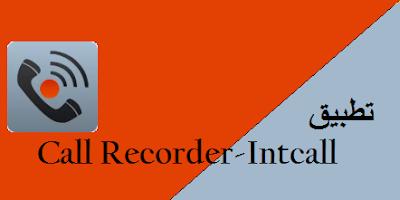 تطبيق Call Recorder-Int call