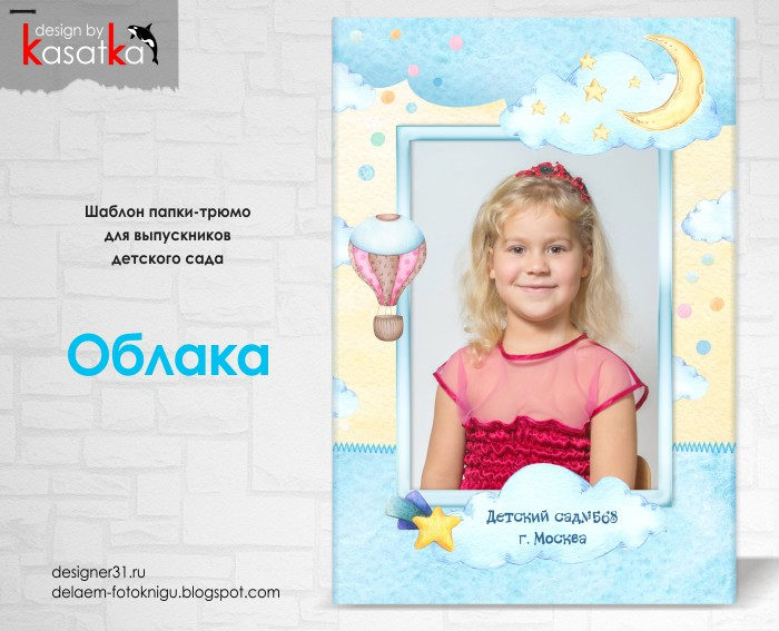 Шаблон фотопапки детский сад